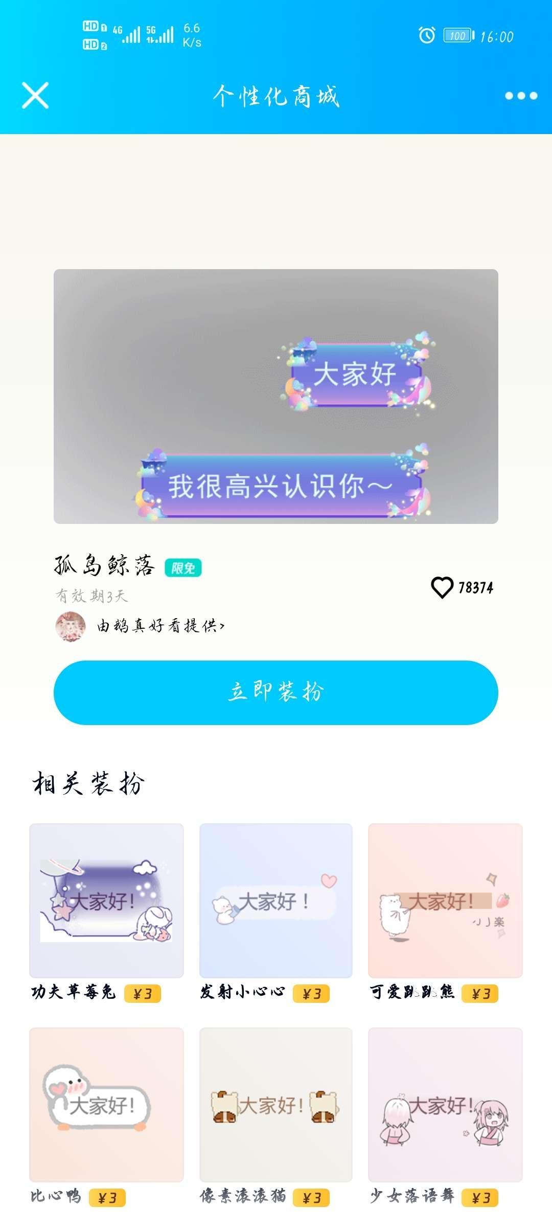 """【虚拟物品】最新免费领QQ气泡""""孤岛鲸落"""""""