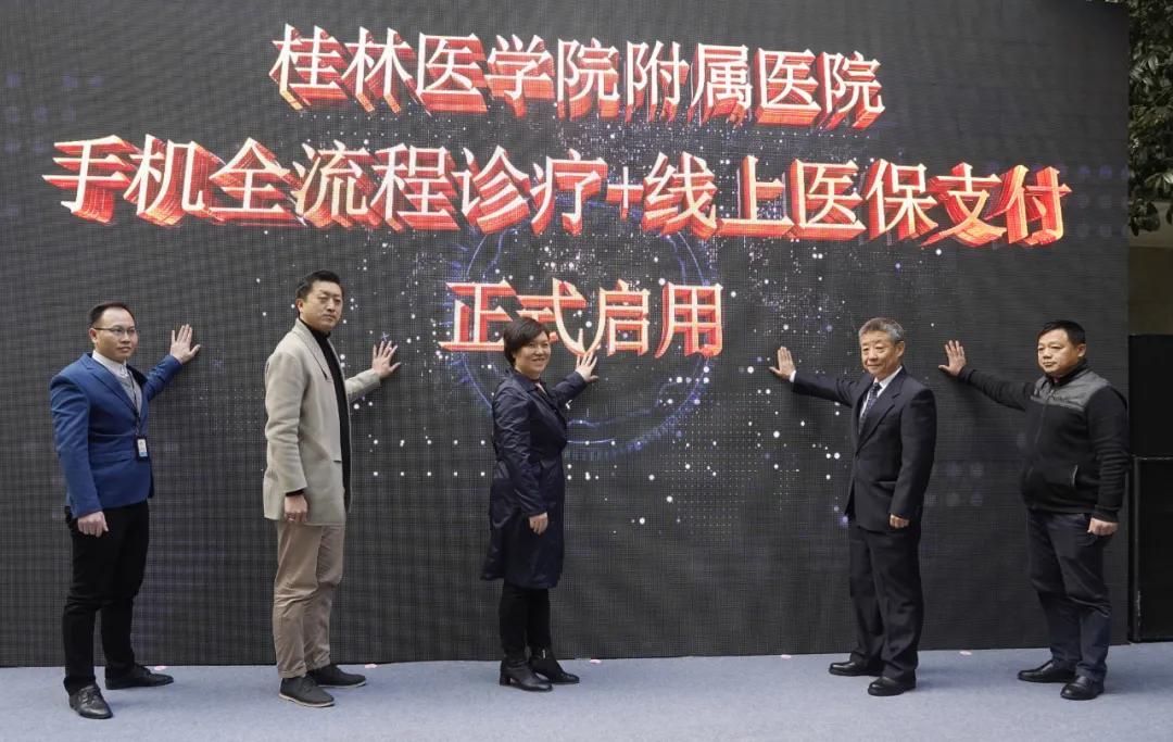 桂林医学院附属医院「手机全流程诊疗+线上医保支付」正式启用