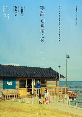 宁静咖啡馆之歌海报剧照