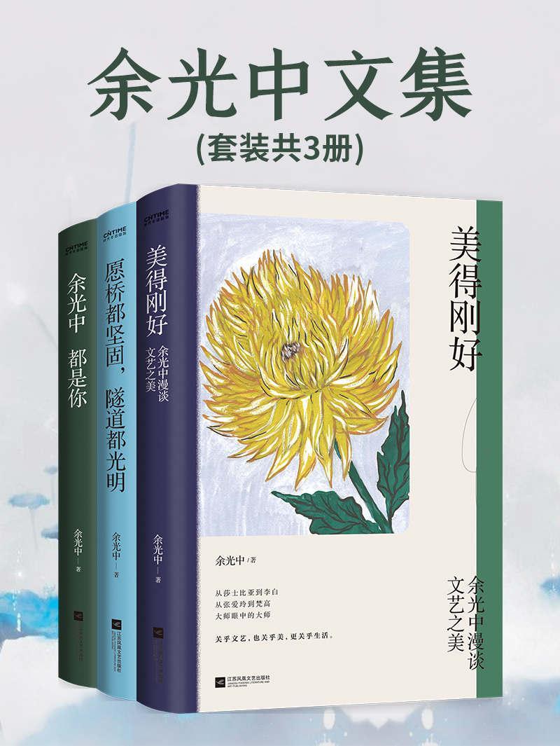 余光中文集(套装共3册) pdf-epub-mobi-txt-azw3