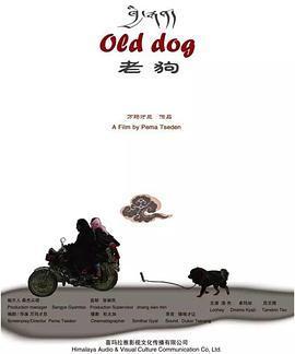 老狗 电影海报