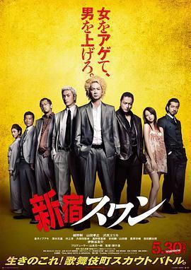 新宿天鹅 电影海报