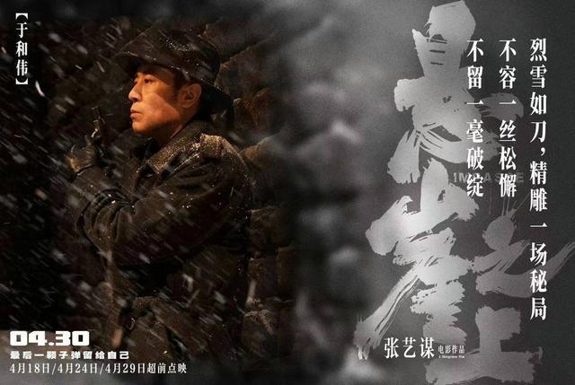 悬崖之上百度云资源【高清中字1080p】插图3