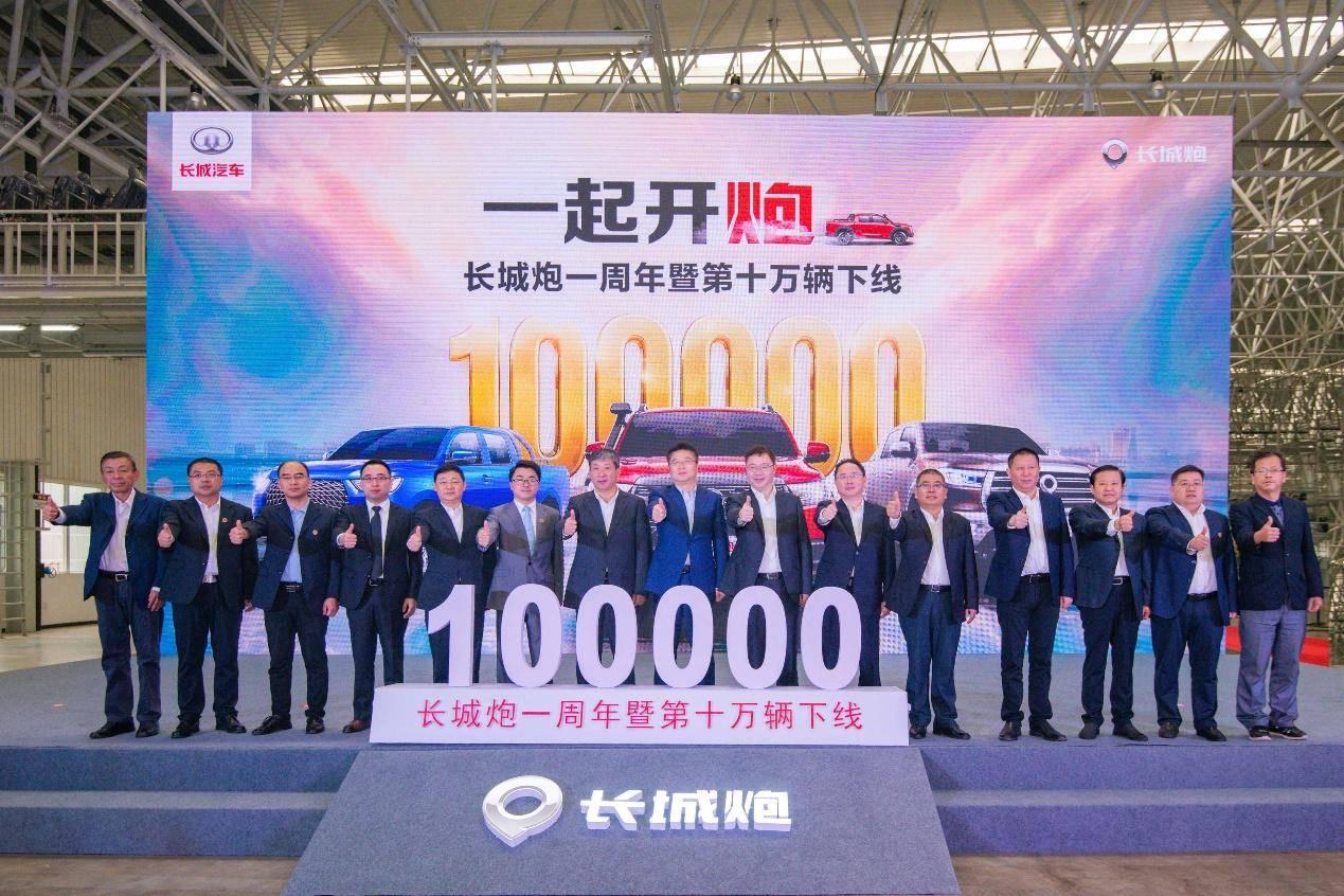 打赢中国 走向全球 长城炮一周年第十万辆在重庆智慧工厂正式下线