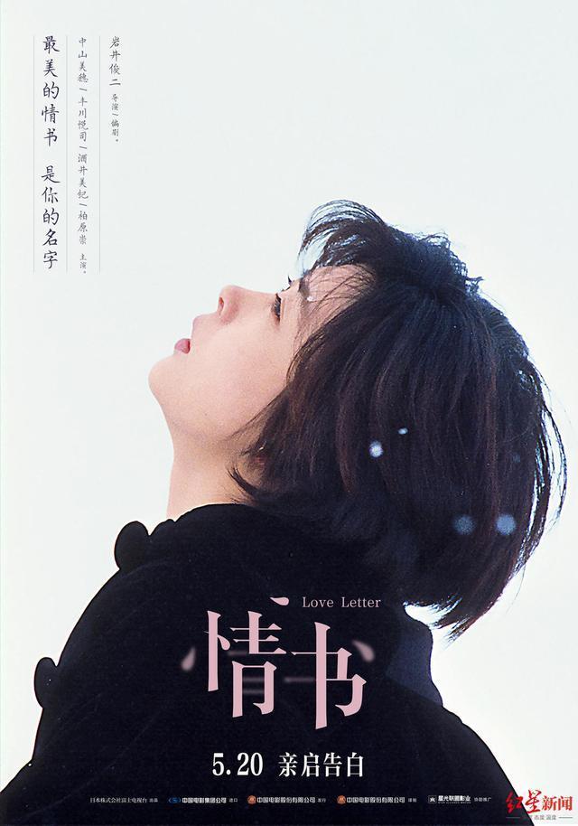情书百度网盘「bd720p/mkv中字」全集Mp4