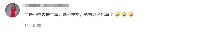 《仙剑1》翻拍,这个中国最经典的仙侠IP终于要凉了吗?