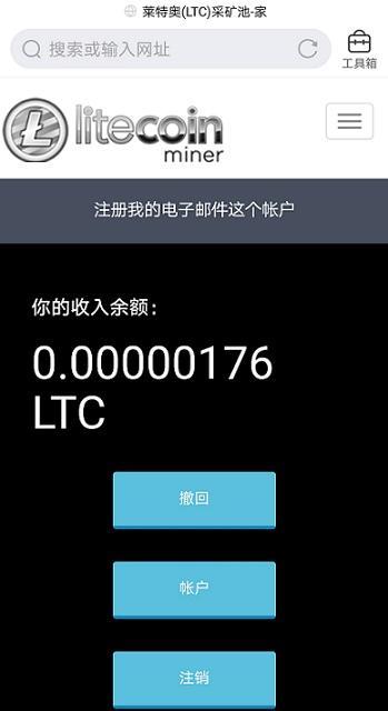 【LTC莱特币】免费挖莱特币LTC一天0.001-爱首码网