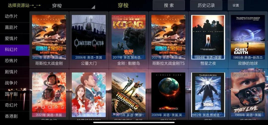 电影天堂TV观影App,极其特殊的盒子软件,内含老司机隐藏频道