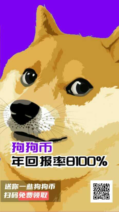 免费挖DOGE(狗狗币),4元一币了