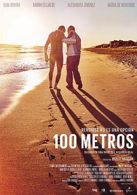 生命中的百米 电影海报