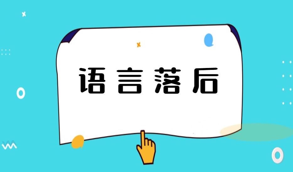 孩子语言迟缓在家怎么训练