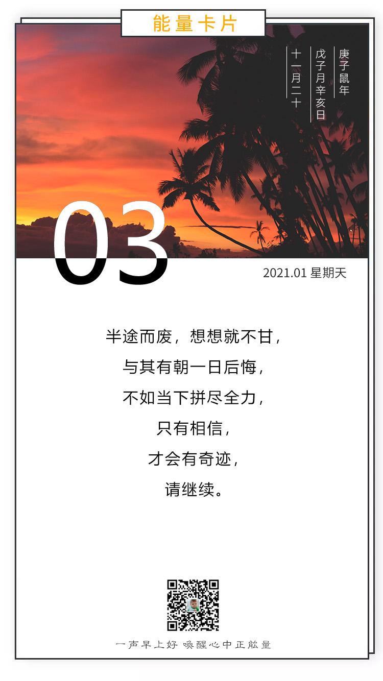 2021正能量早安心灵鸡汤:不放手,直到梦想到手!