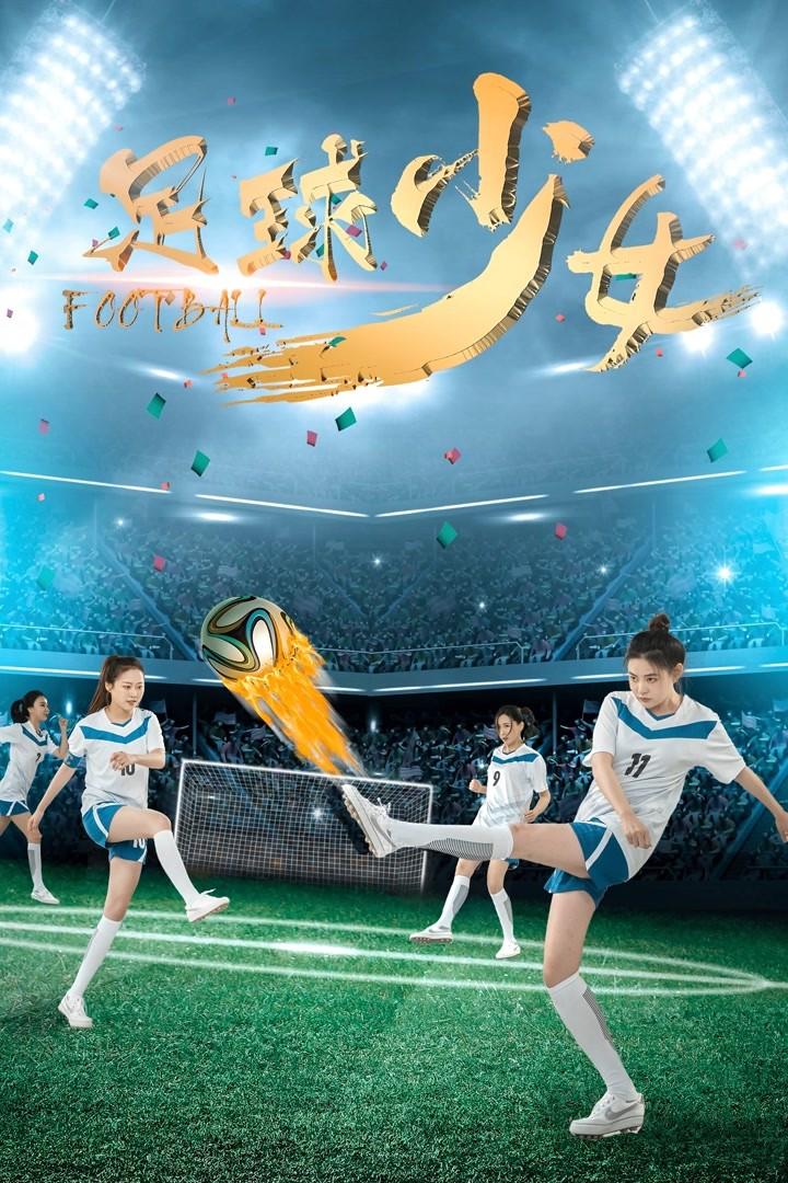 足球少女海报