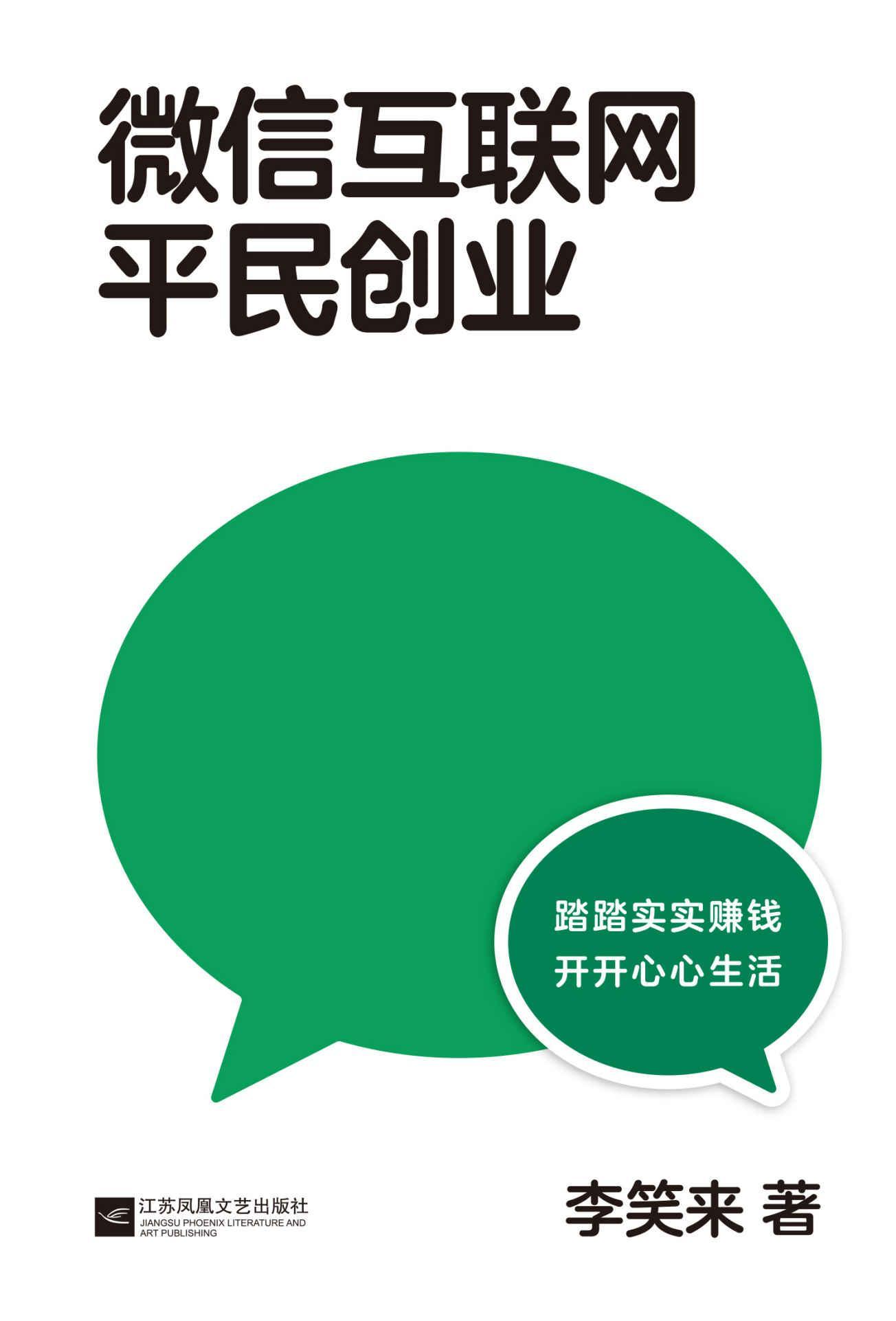 微信互联网平民创业 李笑来 pdf-epub-mobi-txt-azw3